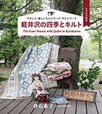 軽井沢の四季とキルト