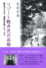 リゾート軽井沢の品格